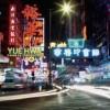 Hong Kong Luxury Shopping Destination