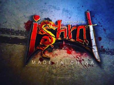 Ishrat New Pakistani Movie 2020